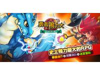韓國華麗消除RPG手遊《勇者鴨力大》登台送iPhone