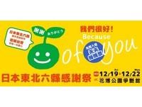 【廣編】日本東北六縣感謝祭 天天抽機票好禮拿不完