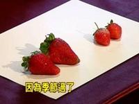 整顆草莓變碎丁  「玫瑰夫人」蛋糕被控騙很大《ETtoday 新聞雲》
