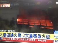 竹市火警2死1傷 父獲救掙扎哭:我還有2個女兒在裡面