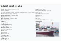 台灣漁船驚傳遭印尼追捕 漁會:已確定人船平安