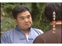 《戲說台灣》52歲綠葉萬鴻貴 家中猝死2天才被人發現