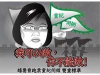 蔡英文下軍令「亮票」搶議長 國民黨批:雙重標準