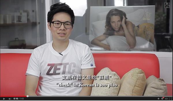 韩国人有秘密武器 学中文快得不可思议?! | ET