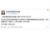 臉書公告封鎖婉君 李茂生:別天真以為藍的不會罵白副
