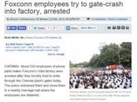富士康印度廠關閉1700人失業 員工佔據廠房遭警方逮捕