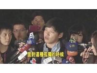 網友爆高中就襲胸? 陳為廷將再開記者會說明