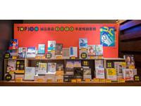 誠品年度10大暢銷書 《蔡康永的說話之道2》登榜首