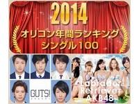 日本音樂速報/2014 ORICON 實體單曲銷售排行大解析