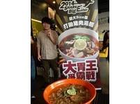 超殺!大胃王泰瘋狂  三分多鐘吃掉三人份打拋豬肉麵!