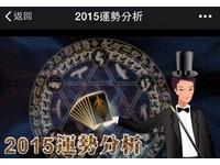 WeChat 2015年運勢分析上線! 開運大師余雪鴻免費算