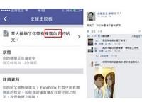 呂捷臉書貼文「裸露」遭檢舉 網友:老師你露了臉嗎?