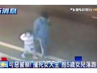 員警超車撞死女大生 抱5歲女兒棄車逃逸