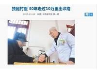 四川「獨腳醫師」 30年走過10萬里出診路