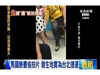 大馬臉書傳地鐵色狼偷拍 發生地是台北捷運!