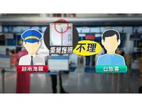 網爆:越南海關索賄千元不成,竟撕毀台灣護照!