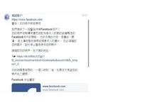 臉書新詐騙! 偽裝官方寄信威脅停權騙個資