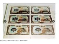 日本發現二戰期間新事證 279張「中華民國偽鈔」用紙