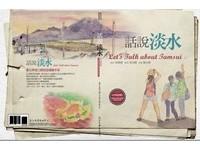 淡大外語學院導覽套書發表 6種語言「話說淡水」!