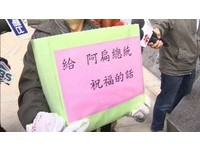 陳致中設「阿扁祝福箱」 扁迷捐2千元被退