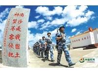 中共解放軍晉升新規定 體重要強制達標