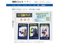 日本「療癒人心的警犬名片」 網友:一定要集滿43張