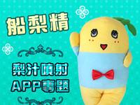 日本吉祥物新寵兒─船梨精 梨汁大噴發 遊戲一把抓