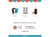 2015年第一站!「夜貓食堂」將在台中貓咖啡廳展出