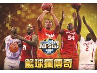 神腦國際美國傳奇球星亞洲之旅 NBA夢幻球星齊聚