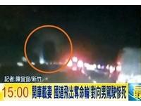 北二高「絕命大車輪」彈飛 對向轎車駕駛慘死