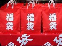 日網友花270元買AV福袋 超期待打開後竟是「大悲劇」