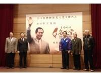 第二屆台灣棒球名人堂 王貞治唯一獲選、特別貢獻從缺