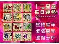 【寶靈老師】2015/01/26十二星座日運勢