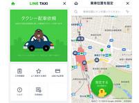 連錢包都不用帶!LINE 於東京正式推出 LINE TAXI