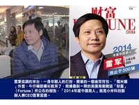 「22K黑色魔咒」不再? 雷軍、馬雲搶投資台灣年輕人