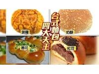 蔥花、菠蘿、奶酥、紅豆 台式麵包四大天王