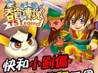 《吞食傳說》封測登場 李依瑾號召玩家挑戰另類三國