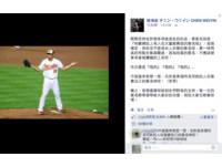 MLB/網拍出現仿冒簽名球 陳偉殷「雙手一攤」