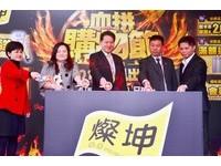 燦坤血拼購物節開跑 端出4K大電視、金色i6搶客