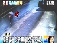 砂石車輪胎飛出「偷襲」 婦人死得離奇