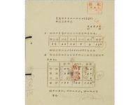 日本外交文件解密 曾提「經濟援助」換取台灣留聯合國