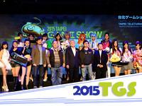 2015年最夯遊戲雲集 與你相約TGS台北國際電玩展