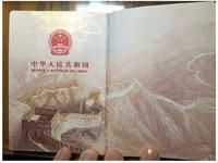 加拿大護照美到被瘋傳 大陸網友:我們才是最美的!