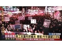 華航員工抗議年終2萬縮水 華航:今年調薪2.5%