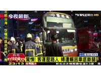 台北市府轉運站恐怖車禍 客運轉彎壓婦人「輾斷雙腿」