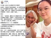 相差40歲爺孫戀太紅令人窒息 李坤城狠拒粉絲合照