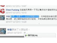 「福哥說的我才聽」林俊義氣文瘋傳 網友笑:命中注定
