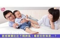 敏感寶寶肚肚不鬧脾氣 專家對策大公開