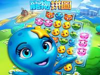 《寵物拼圖》超萌寵物酷炫島嶼一起狂歡!