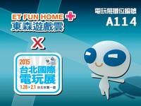 東森遊戲雲與您相約台北國際電玩展